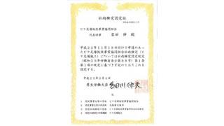 施工士検定試験 認定書